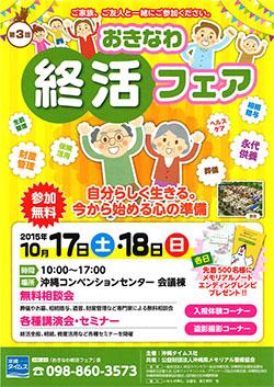 2015-10shyuukatu_fair