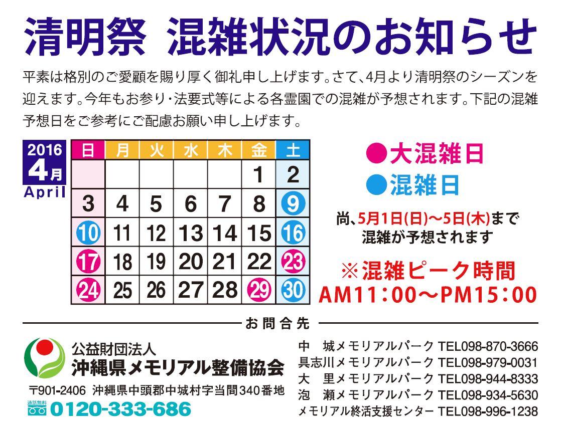 info_seimei2016