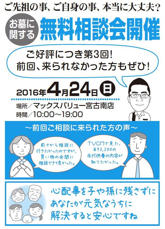 miyako_maxvalu0424a