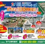 ishigaki20160715omote
