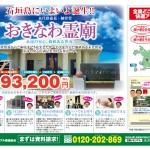 ishigaki20160715ura