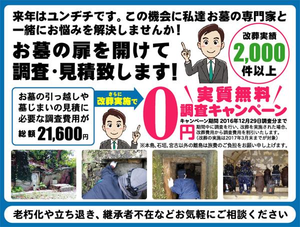 kaisou_cpn2016oct