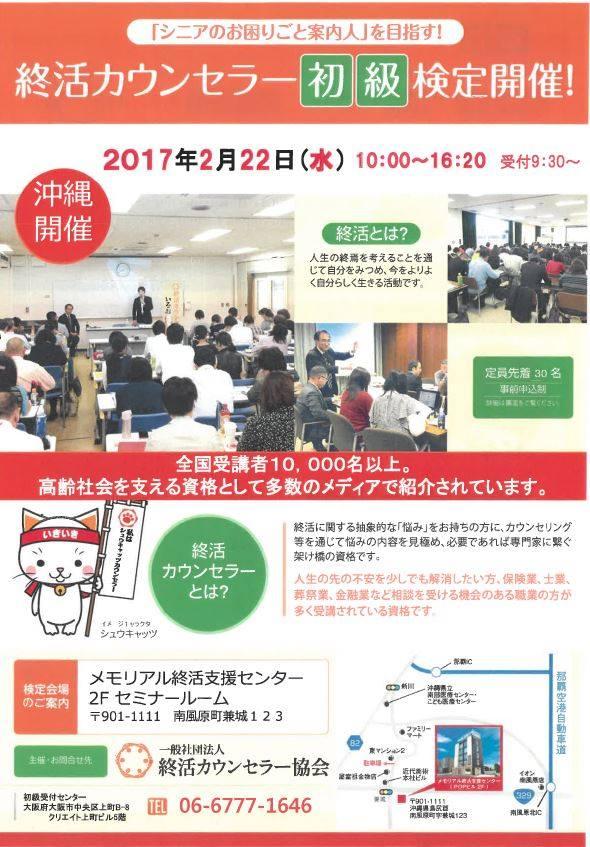 20170222終活カウンセラー試験表