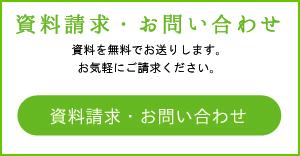 shiryou_seikyu