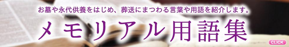 メモリアル用語集