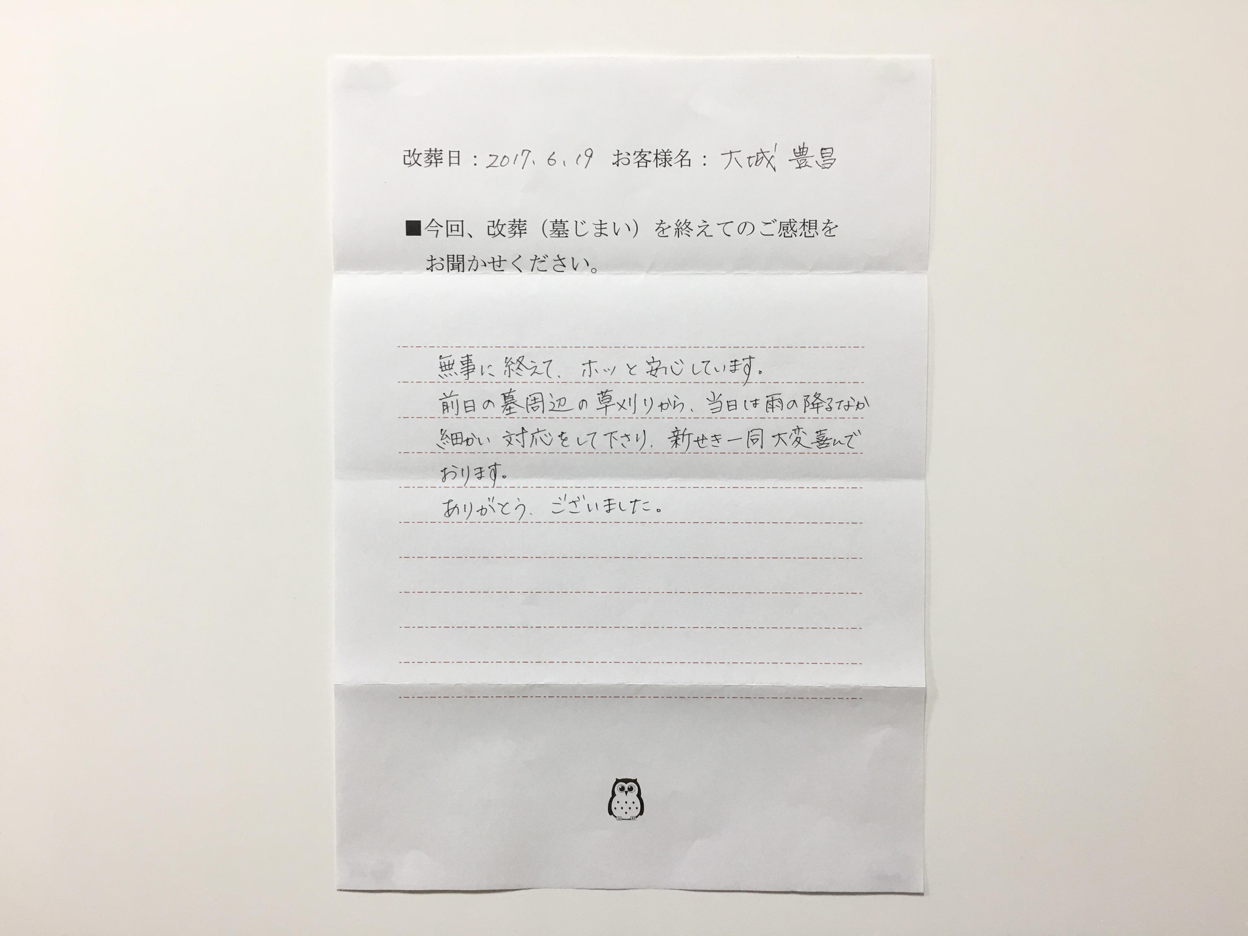2017.6.19大城豊昌様 (32)