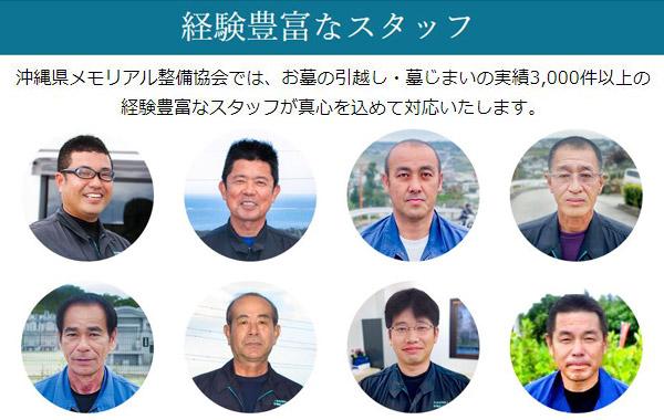 memorial_staff02