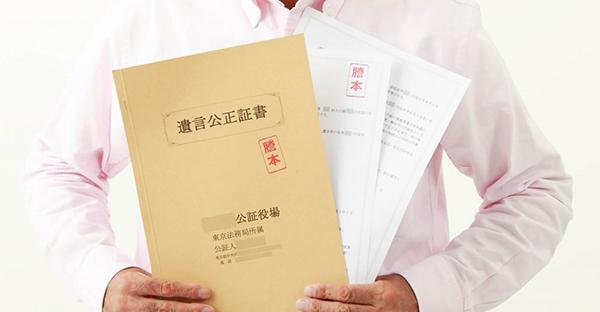 公正証書遺言書の書き方☆作成までの5つのポイント