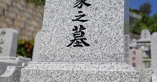 お墓に刻む文字、人気の言葉やタブーまで5つの知識