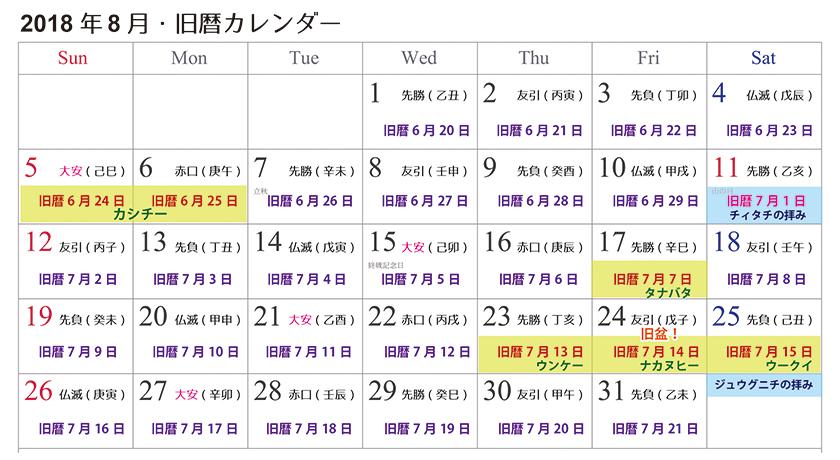 【沖縄の御願】旧盆到来!2018年8月の旧暦カレンダー