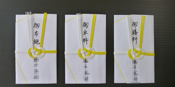 お布施の書き方徹底解説。お香典と違う5つのマナーとは