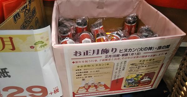 沖縄の旧正月、お供え物と飾り物☆元旦から進める御願