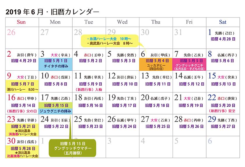 【沖縄の旧暦五月】ハーレー大会のユッカヌヒー到来!