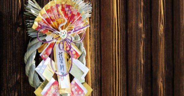年神様を迎えるお正月☆全国的な「新正月」の過ごし方①