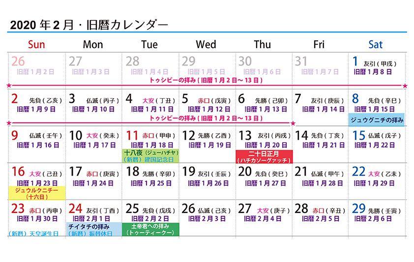 【沖縄の御願】旧暦1月後半に行う拝み、年間行事とは